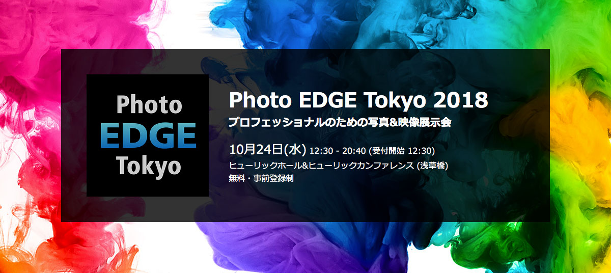 img event photoedge2018 1